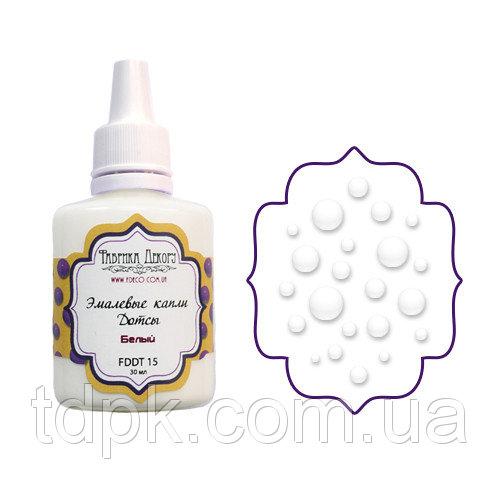 Эмалевые капли-бусины (Дотсы) Белый