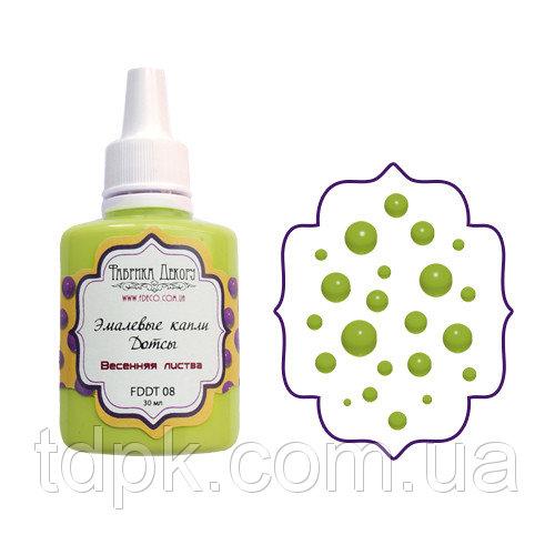 Эмалевые капли-бусины (Дотсы) Весенняя листва