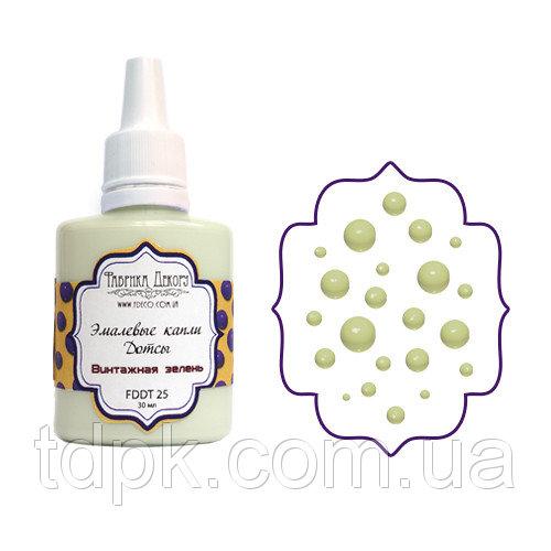 Эмалевые капли-бусины (Дотсы) Винтажная зелень