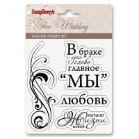 """Набор штампов \""""Свадебная коллекция\""""- 3"""