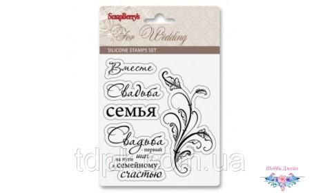 """Набор штампов \""""Свадебная коллекция\""""- 2"""
