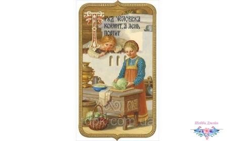 """Алмазная вышивка \""""Труд человека кормит, а лень портит\"""" 20 х 30 см."""