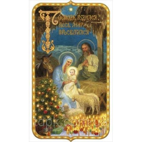 """Алмазная вышивка \""""Господь родился, весь мир просветился\"""" 20 х 30 см."""
