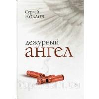 Дежурный ангел. Рассказы. Сергей Козлов